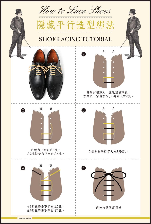 真皮皮鞋_隱藏平行造型綁法 – Vanger台灣手工真皮男鞋品牌